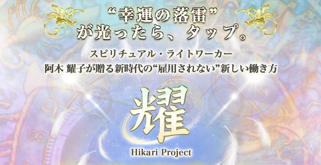 耀-Hikari-Project(阿木燿子)で毎月90万円稼げるのか?徹底レビューします!