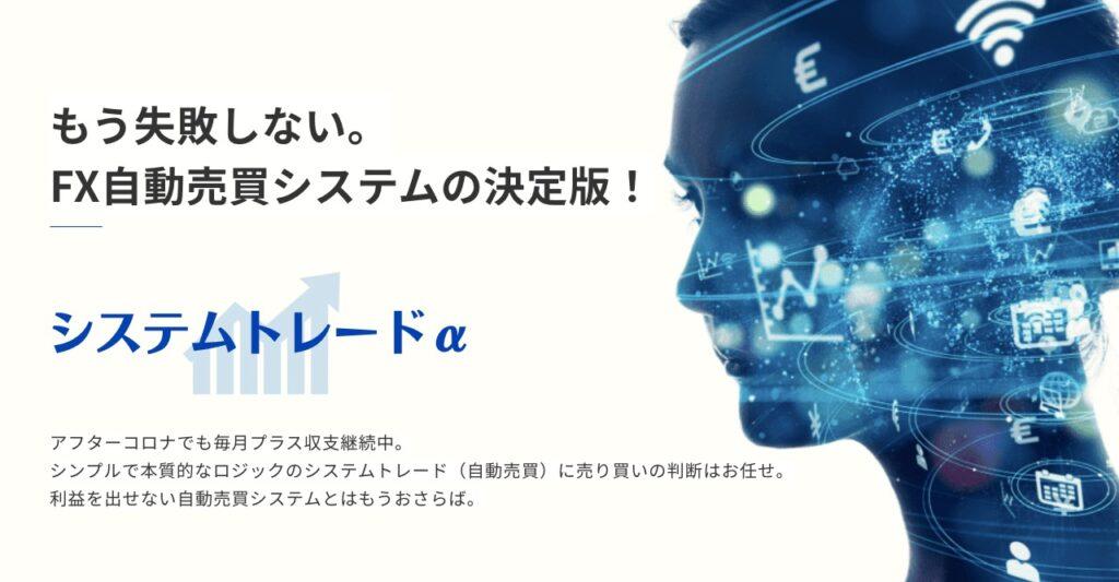 システムトレードαは稼げるFX自動売買(FXEA)なのか?徹底レビュー!