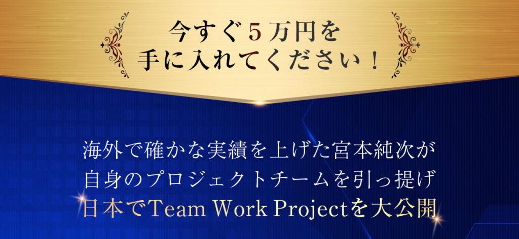 Team Work Projectは稼げるの?参加してはいけない理由をレビューします!