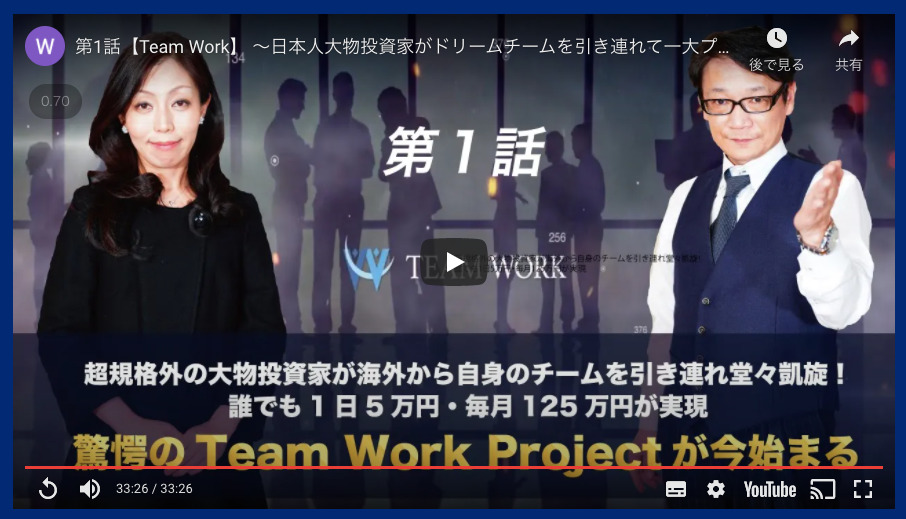 Team Work Project(チームワークプロジェクト)解説動画