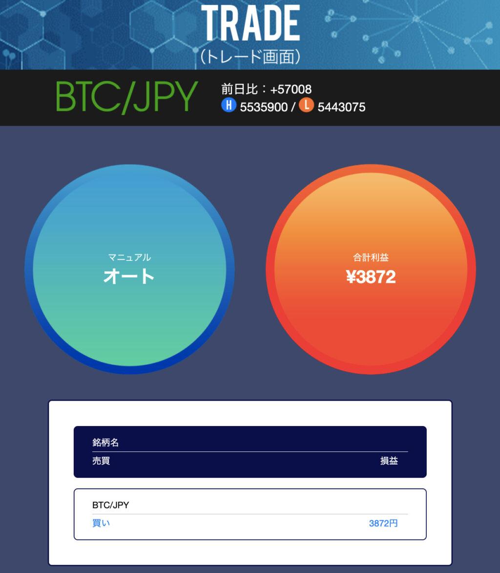 VICTORY NEO(ビクトリーネオ)アプリ画面