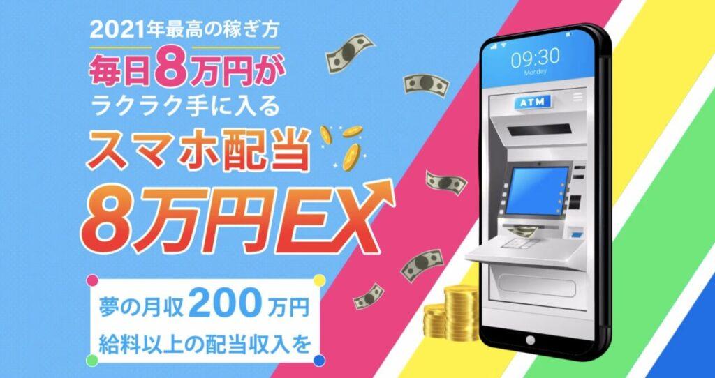 スマホ配当8万円EXという無料投資オファーは詐欺なのか?口コミや評判を調査!