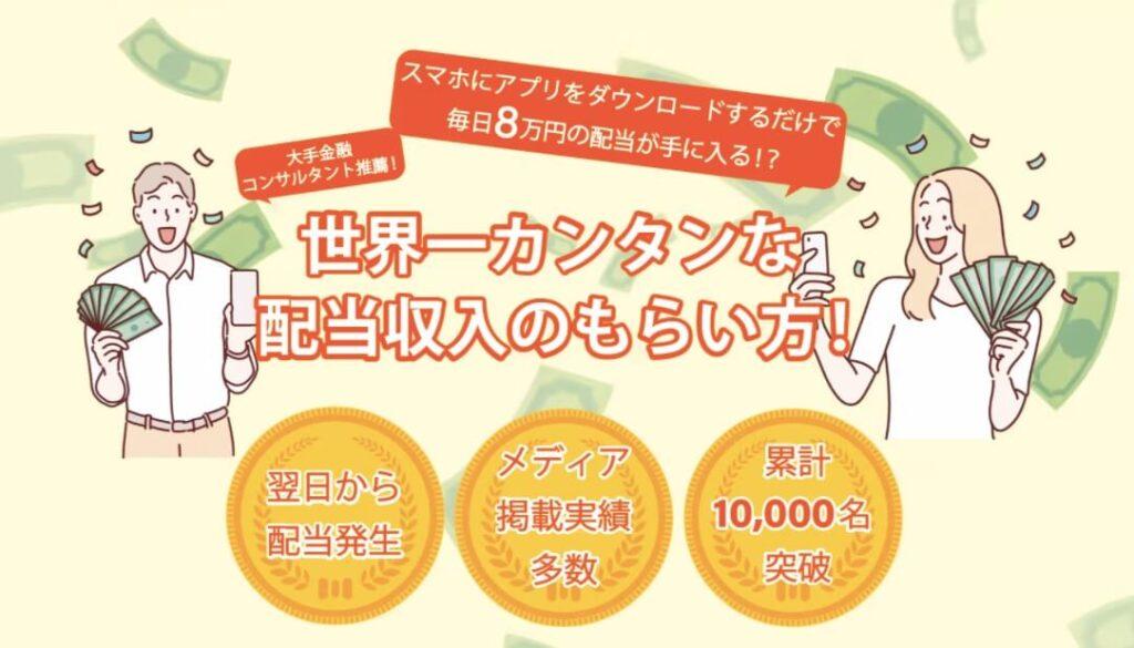 投資 スマホ配当8万円EXとは?