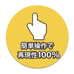 スマホ配当8万円EX 再現性100%