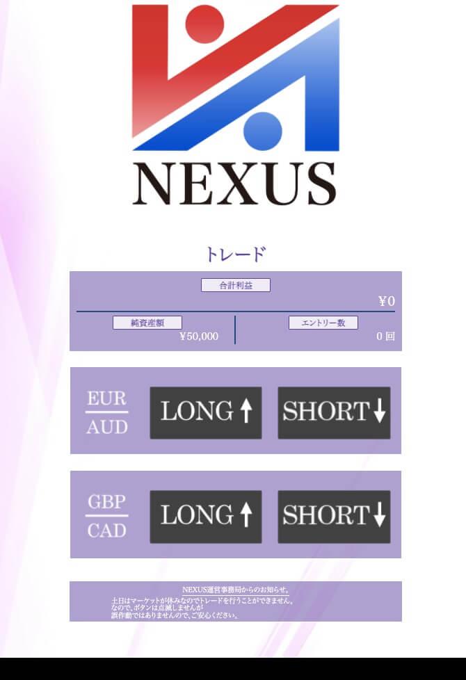 NEXUS(ネクサス)のトレード画面