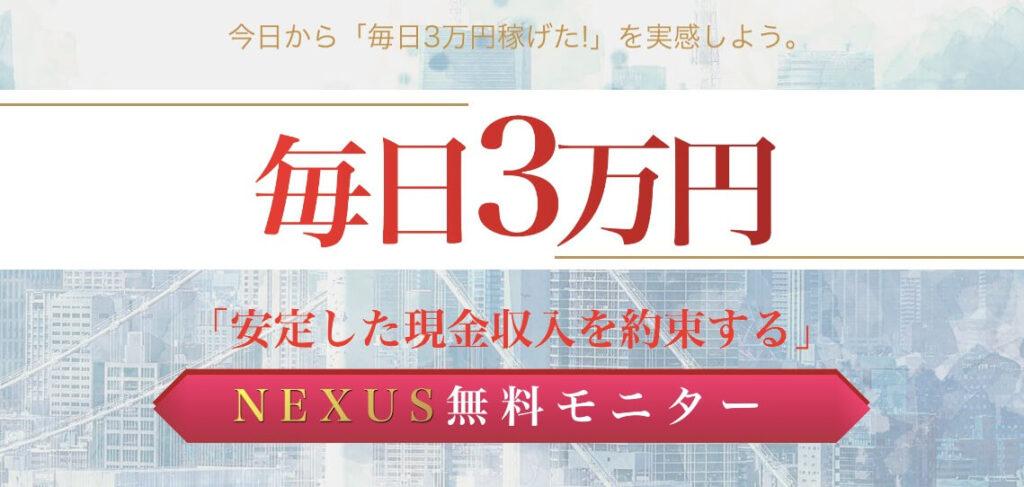 早川秋憲|NEXUS(ネクサス)はFX詐欺なのか?怪しい投資案件をレビュー!