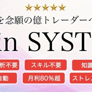 平田真吾|Odin SYSTEM(オーディンシステム)はバイナリーオプション詐欺なのか?