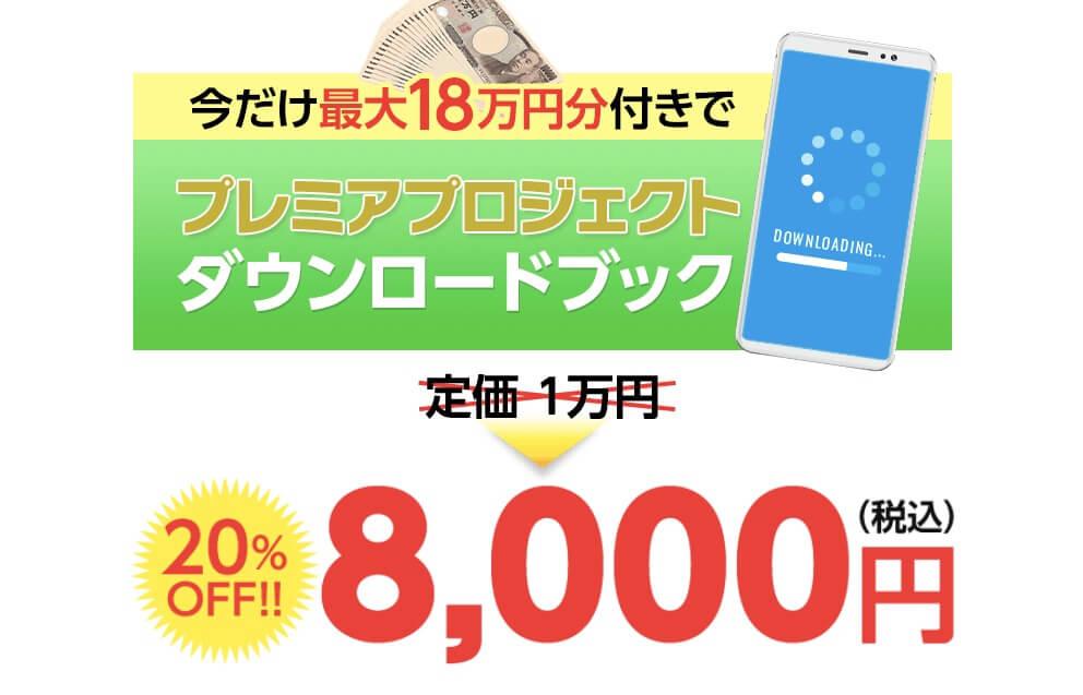 プレミアプロジェクト(最新スマホ副業)の参加 8,000円必要