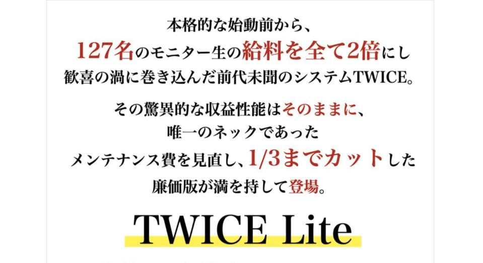 榎本幸介|TWICE Lite(トワイスライト)は投資詐欺なのか?評判をレビュー!