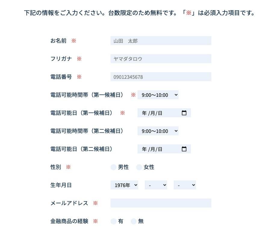 ウラノス(URANOS)の登録に必要な個人情報